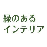 緑のあるインテリア