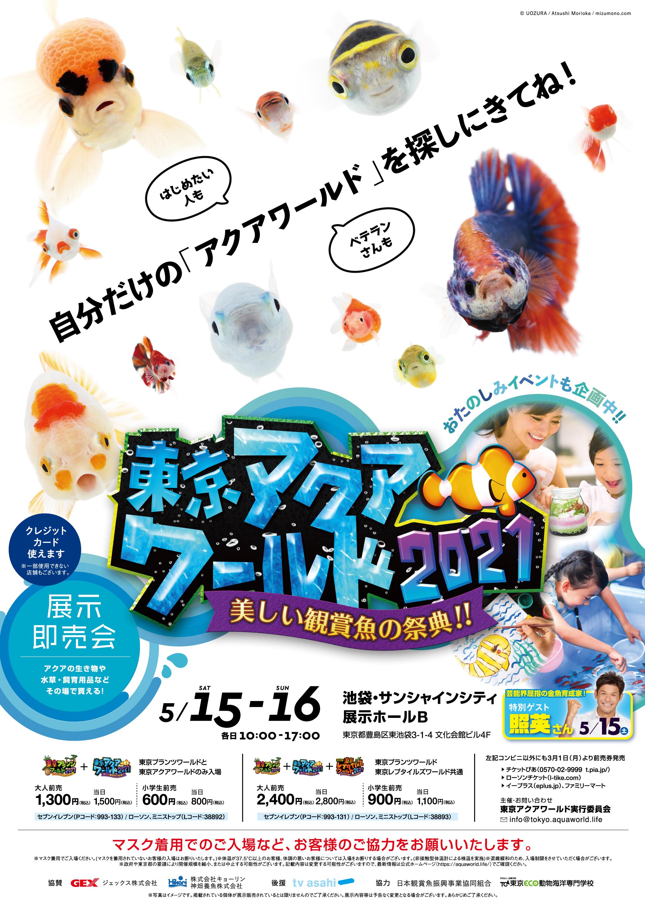 東京アクアワールド2021